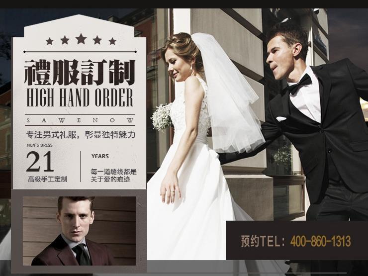 【婚庆西服定制】嫁给你,只为优雅男人