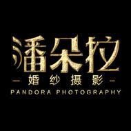 西安潘朵拉婚纱摄影