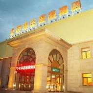 北京焦庄国际酒店