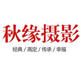 荆州秋缘婚纱摄影