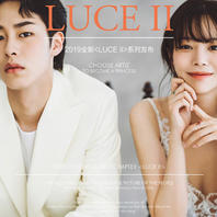2019全新《LUCE II》系列