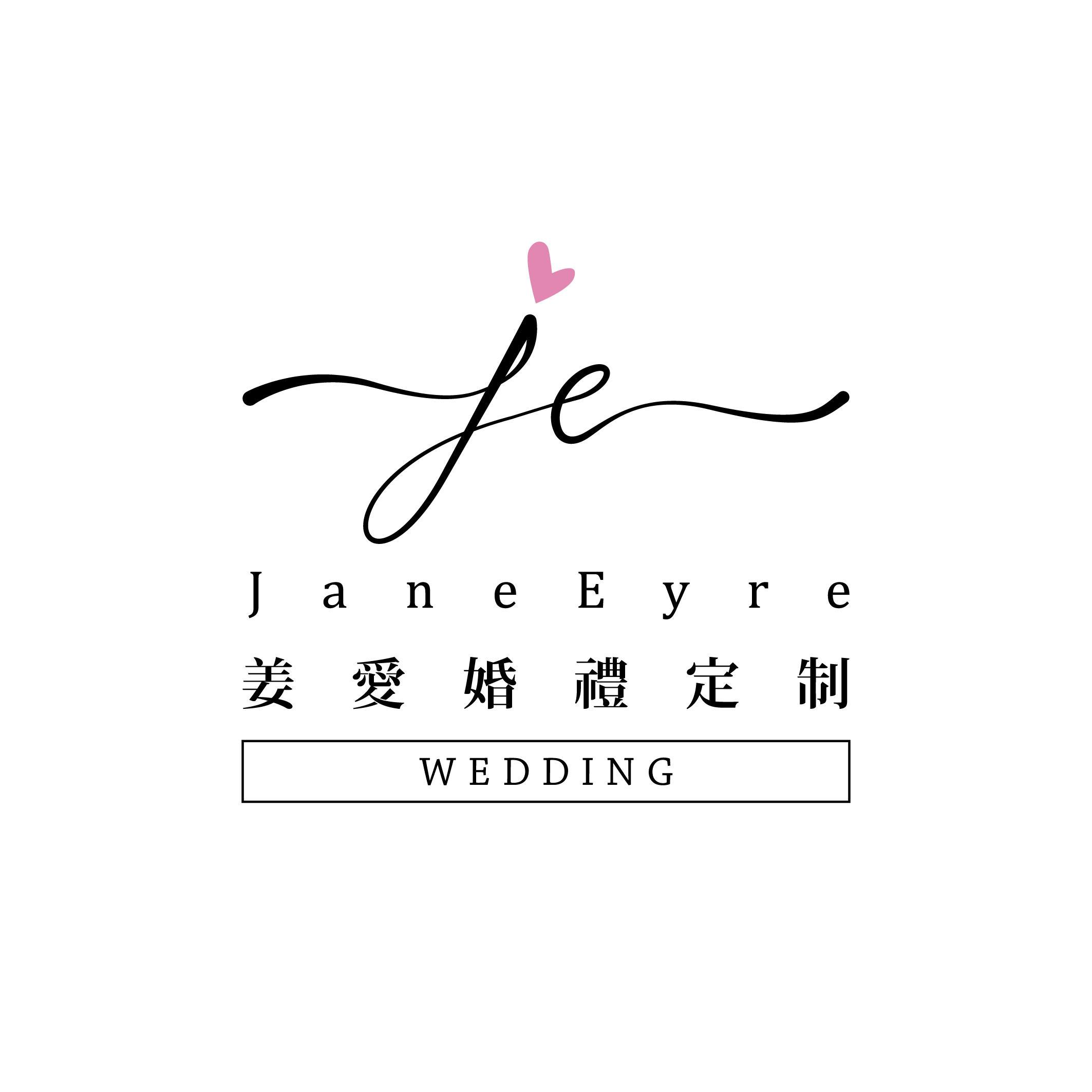 沈阳姜爱婚礼定制