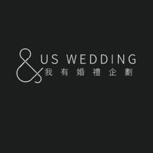 USWEDDING我有婚禮企劃