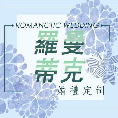 罗曼蒂克婚礼馆(临江旗舰店)