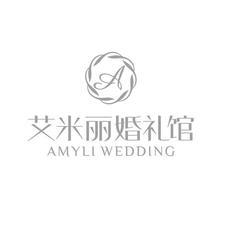 艾米丽新娘造型