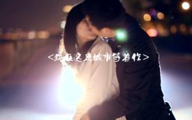 杭州鹿高微电影【我在这座城市等你】
