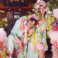 20周年庆特惠+国潮新系列+拍一送二+8服8造