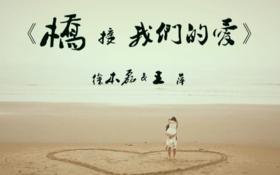 杭州鹿高微电影【桥接我们的爱】