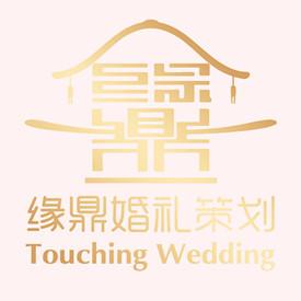 三亚缘鼎婚礼策划