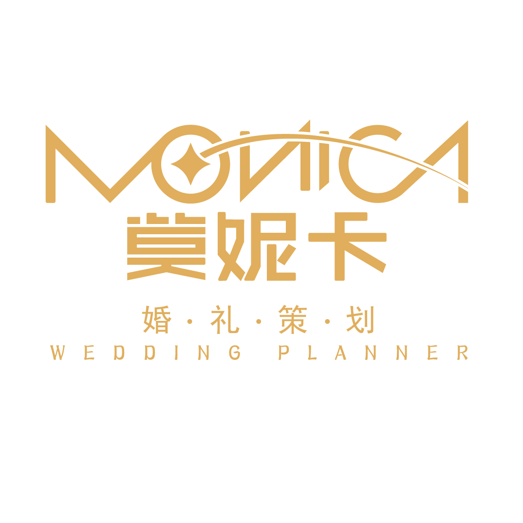 莫妮卡婚礼统筹策划