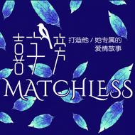 MATCHLESS喜字旁 专属婚礼定制