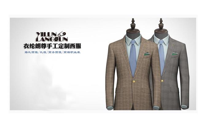 衣纶朗尊量身定制婚礼西装/礼服,商务西服,便西