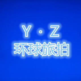 Y·Z环球旅拍