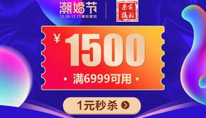 【厦门旅拍】满6999元减1500元品牌大额券