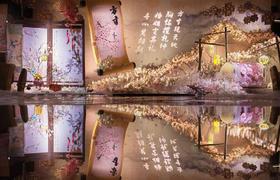 古典中式婚礼·古韵·芳心
