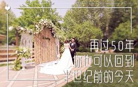 VR全景婚礼纪实&多机位2D私人订制唯美婚礼摄像