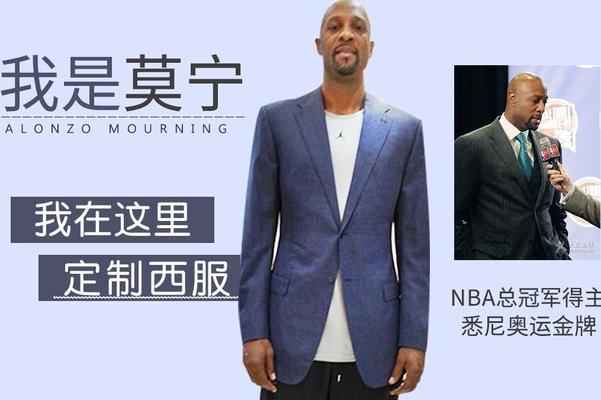 阿朗佐·莫宁 美国NBA总冠军得主