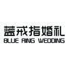 蓝戒指高端婚礼●十二年历史
