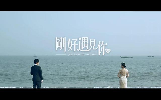 婚礼微电影《刚好遇见你》