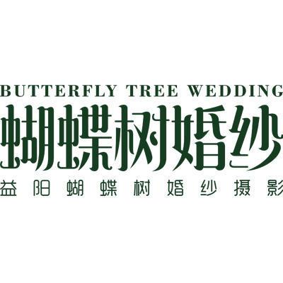 益阳蝴蝶树婚纱摄影