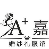 A+嘉婚纱馆