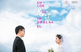 克洛伊全球旅拍【花开云南】感谢:陈嘉磊&杨秋莲