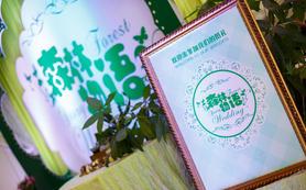 【森林物语】一场有生命的婚礼!