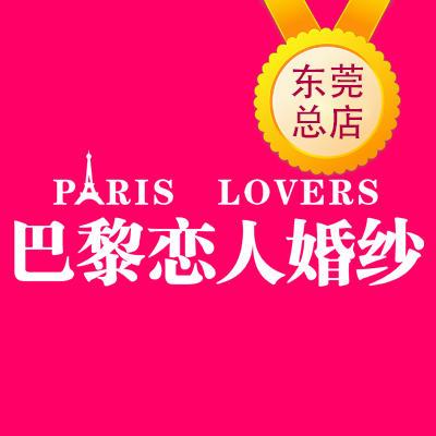 巴黎恋人婚纱摄影总店