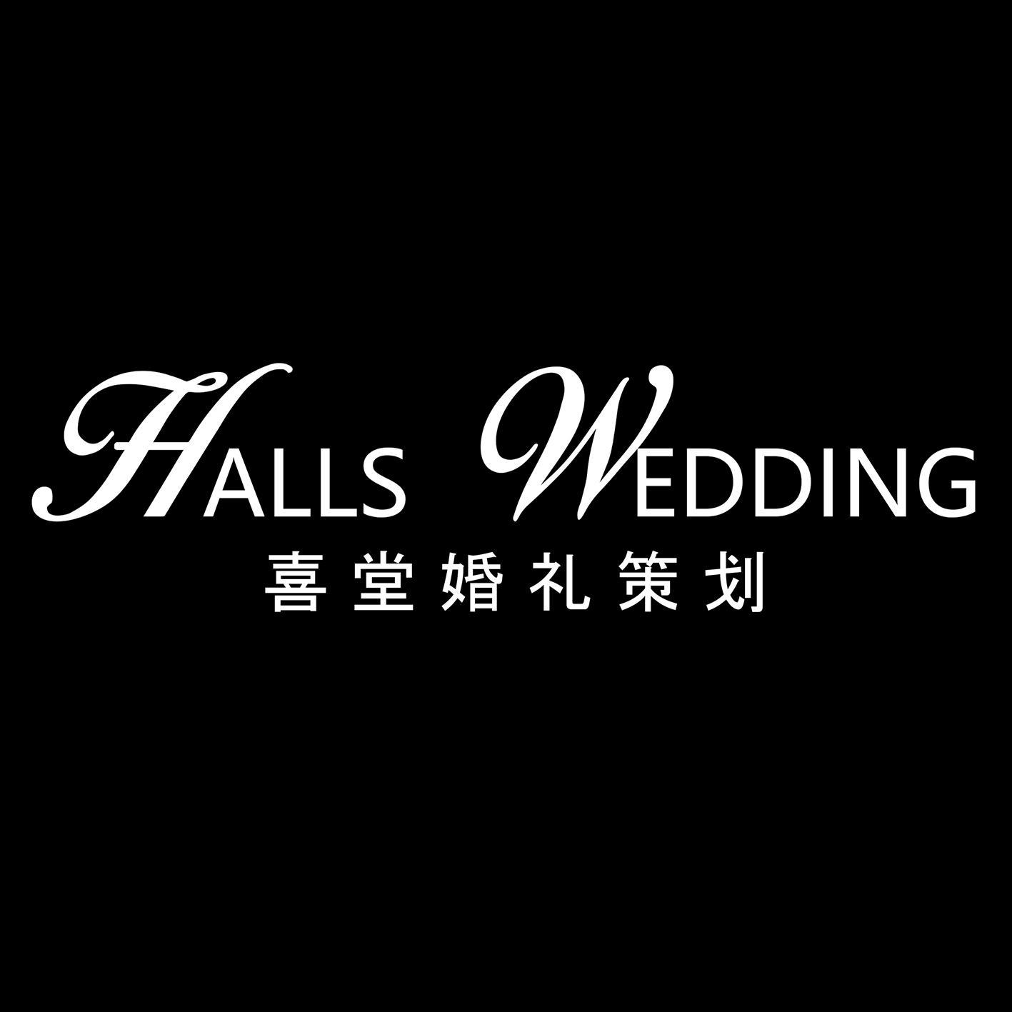 Halls wedding喜堂婚礼策划
