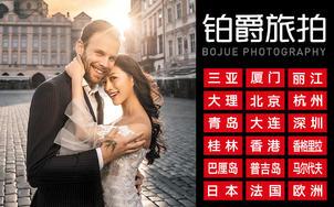 【铂爵旅拍】三亚青岛大连北京厦门杭州大理深圳丽江