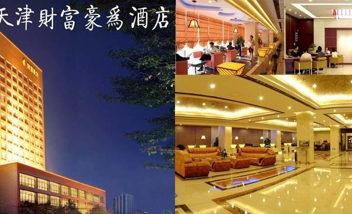 天津财富豪为酒店