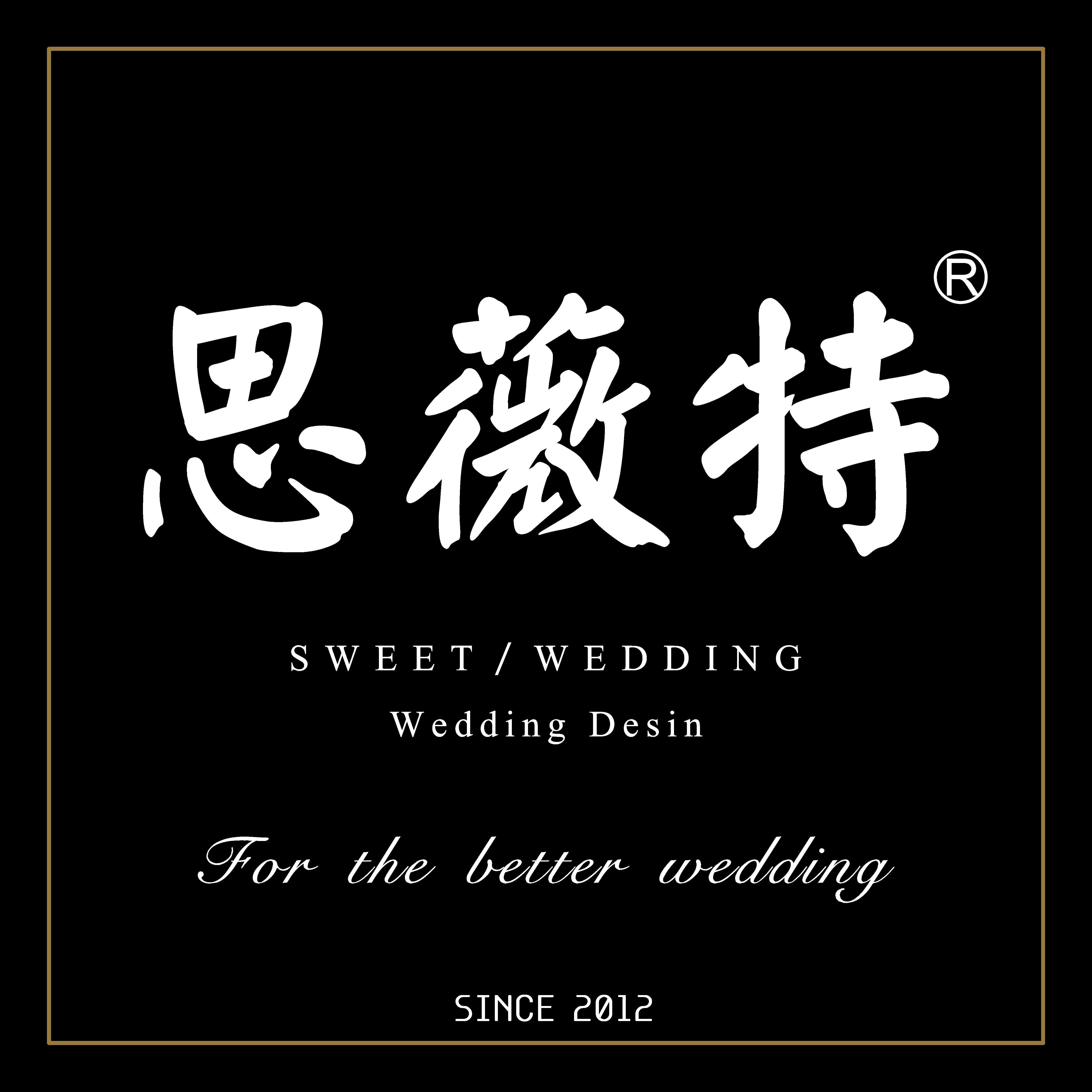 思薇特婚礼