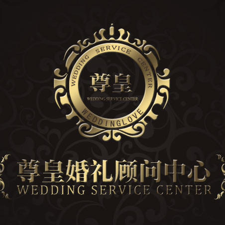 尊皇婚礼顾问中心