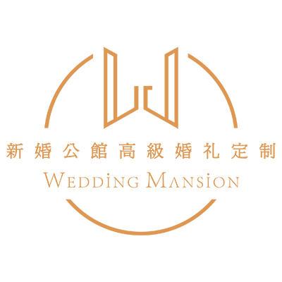 新婚公馆高级婚礼定制