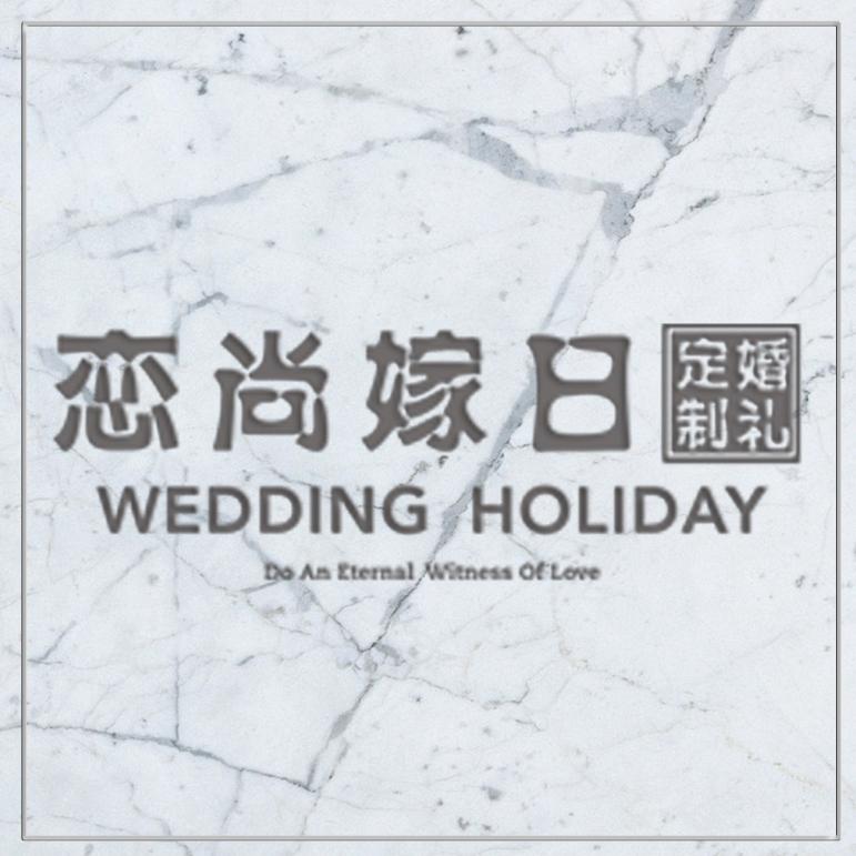 恋尚嫁日定制婚礼