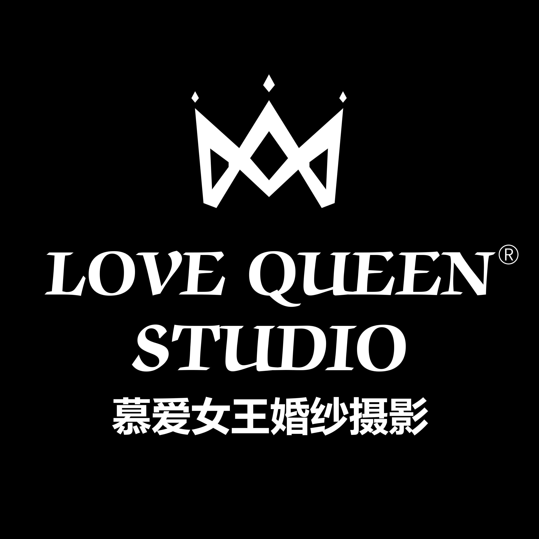 慕爱女王LOVE QUEEN STUDIO