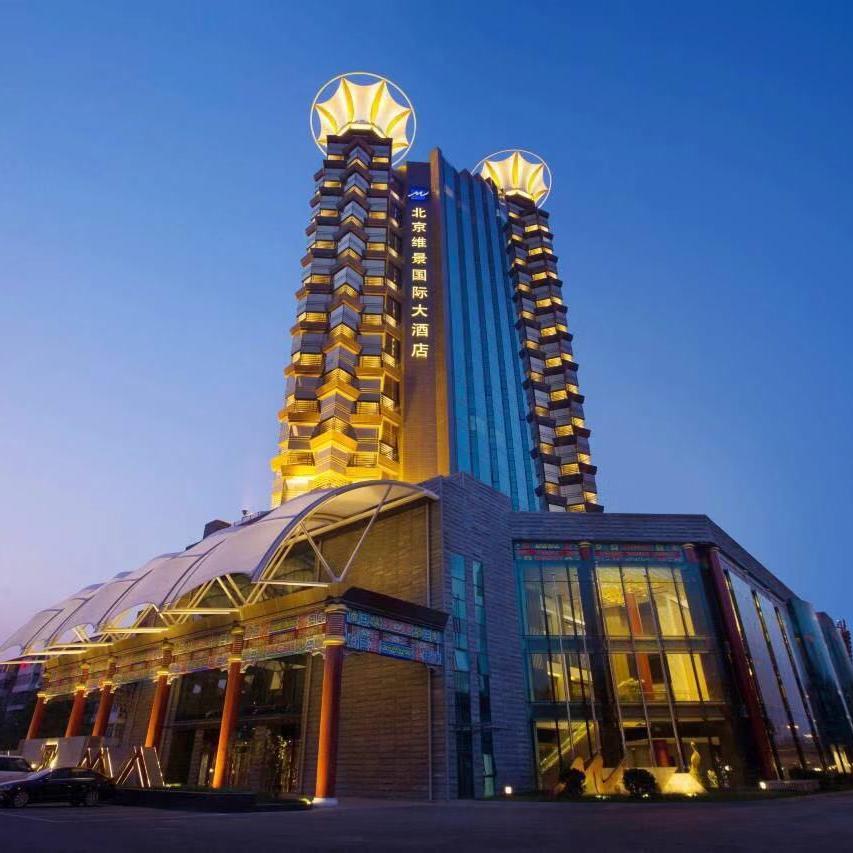 北京维景国际大酒店(三元桥店)