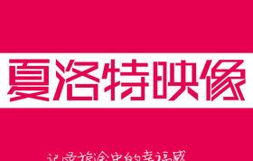 台北夏洛特映像婚纱摄影(优质店)