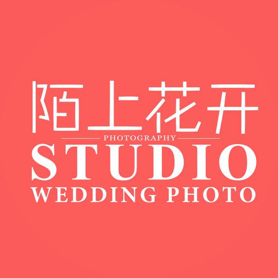 陌上花开婚纱摄影
