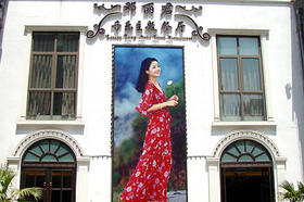 北京邓丽君音乐主题餐厅