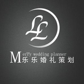乐乐婚礼策划