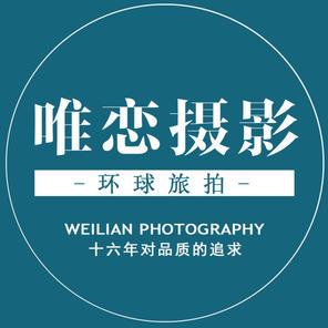 唯恋高端旅拍婚纱摄影(全国连锁总店)