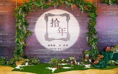 【好日子婚礼】南京西康宾馆森系主题案例