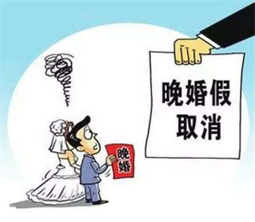 关于晚婚假的漫画图