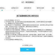 杭州婚姻登记处网上预约流程