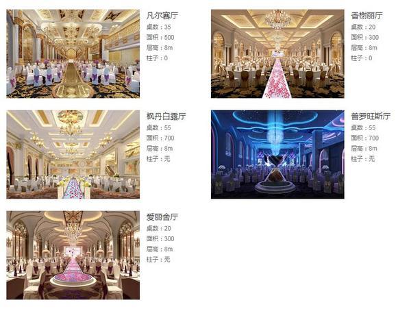 婚宴酒店宴会厅
