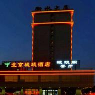 北京城琰酒店