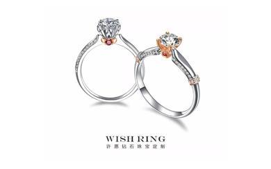 WISH RING爱她多一分钻石婚戒