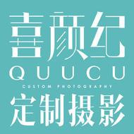 QUUCU喜颜纪定制摄影