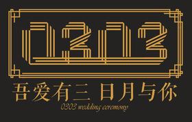 0303婚礼定制